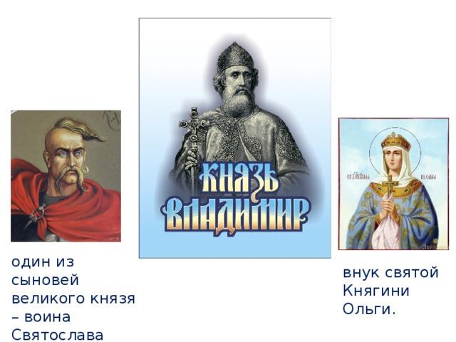 один из сыновей великого князя – воина Святослава внук святой Княгини Ольги.