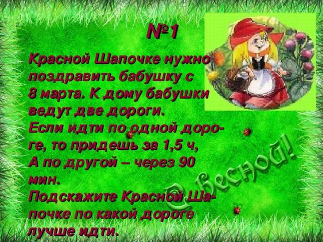 Поздравление красная шапочки на юбилей