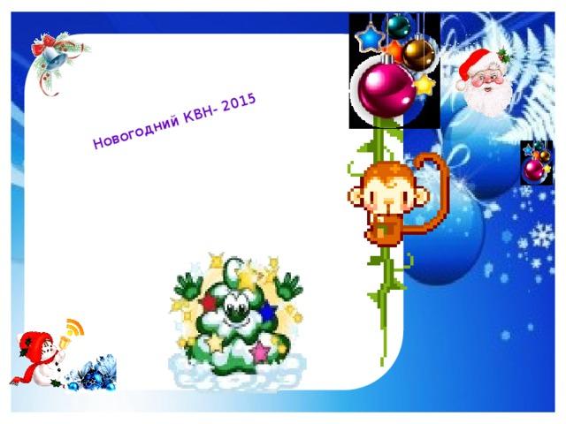Новогодний КВН- 2015 http://im0-tub-ru.yandex.net/i?id=122961535-47-72&n=21