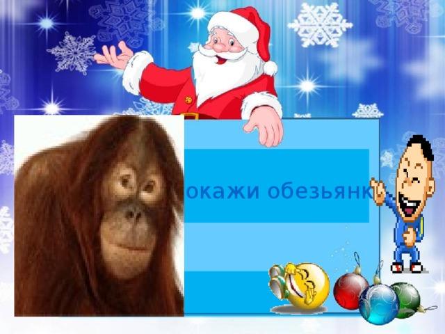 Покажи обезьянку