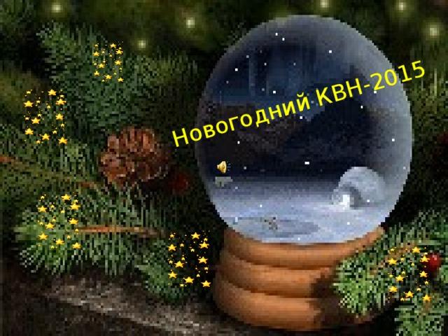 Новогодний КВН-2015