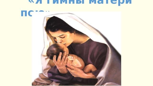 «Я гимны матери пою» Чтец стихотворение: Медведева Н.-9Г  «Я гимны матери пою»