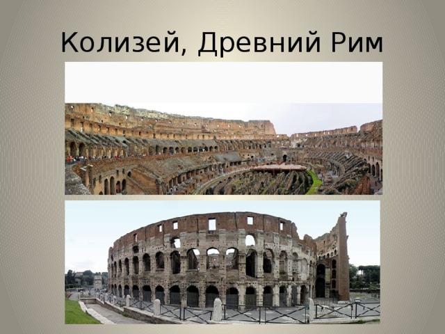 Колизей, Древний Рим Колизей – это амфитеатр, который построен на дне пруда. Здесь проходили битвы гладиаторов, драки зверей, театральные зрелища и другие развлечения. Когда начинались войны – Колизей служил крепостью. Сейчас этот объект охраняется, на нем проходят экскурсии. Недавно были произведены раскопки на месте Колизея и найдены подвальные помещения внутри театра, которые служили некогда тому, чтобы выдвигать на арену группы людей и животных, деревья и другие декорации, и, возможно, чтобы наполнять её водой и поднимать вверх корабли.