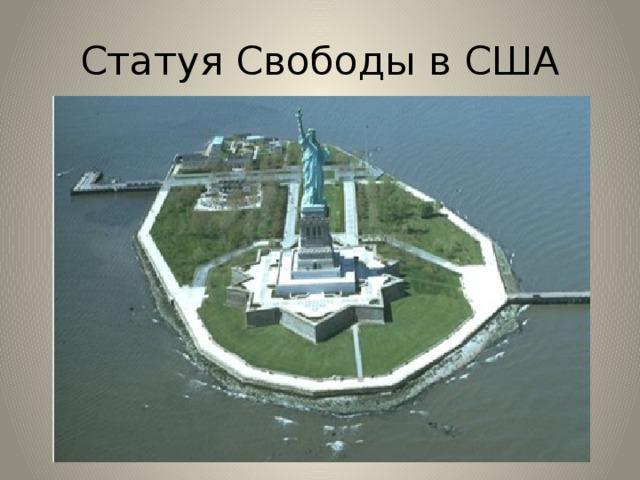 Статуя Свободы в США Ста́туя Свобо́ды[1] (англ. Statue of Liberty, полное название — Свобо́да, озаря́ющая мир, англ. Liberty Enlightening the World) — одна из самых знаменитых скульптур в США и в мире, часто называемая «символом Нью-Йорка и США», «символом свободы и демократии», «Леди Свобода». Это подарок французских граждан к столетию американской революции. Со дня своего открытия статуя служила навигационным ориентиром и использовалась в качестве маяка. Посетители проходят 356 ступеней до короны. В короне расположено 25 окон, которые символизируют земные драгоценные камни и небесные лучи, освещающие мир. Семь лучей на короне статуи символизируют семь морей и семь континентов. Общий вес бетонного основания — 27 тыс. тонн.