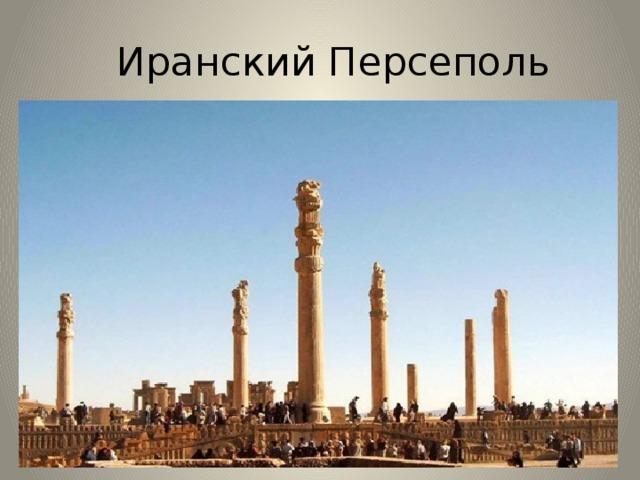 Иранский Персеполь Персепо́ль — древнеперсидский город, возникший в VI—V вв. до н. э. Сейчас развалины Персеполя представляют собой огромный дворцовый комплекс площадью 135000 м² на высокой платформе. В Персеполе был водопровод и канализация, при его строительстве не использовался труд рабов. Внутри города очень много построек, которые представляют собой историческое наследие.