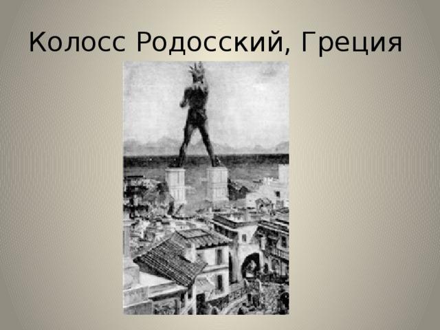 Колосс Родосский, Греция Колосс Родосский — гигантская статуя древнегреческого бога Солнца Гелиоса, которая стояла в портовом городе Родосе. Статуя простояла 65 лет. Два раза статуя разрушалась землетрясением. Мудрецы сказали, что если снова народ воздвигнет статую, то остров Родос уйдет под воду. Обломки Колосса пролежали на земле больше тысячи лет, пока, наконец, не были проданы арабами. Арабами было загружено 900 верблюдов. Пока эта статуя лежала на земле, люди приходили и обнимали ее. Обнимая палец Колоса – не хватало обхвата рук. Это говорит о том, что статуя была высотой 60 метров. В ноябре 2008 года было объявлено о намерении реконструировать статую в виде светотехнической инсталляции. Ее сделают 100 метров высотой. Она будет стоить около 200 млн евро.