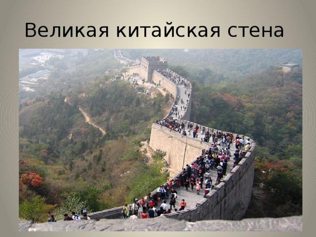 Великая китайская стена В строительстве участвовало около миллиона человек. Длина стены со всеми ответвлениями составляет 8 тысяч 851 километр и 800 метров. Стена должна была чётко зафиксировать границы китайской цивилизации. Сегодня, более 40 км стены уже исчезло, и лишь 10 км пока стоят на своём месте, высота стены в некоторых местах уменьшилась с пяти до двух метров. Стена постепенно разрушается.