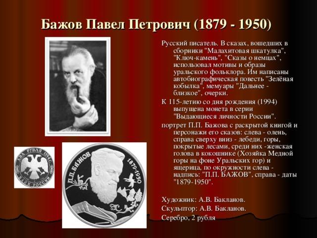 Достоевский Федор Михайлович (1821-1881)  Великий русский писатель, публицист. В своих произведениях
