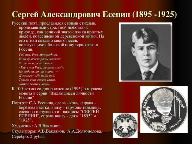 Бажов Павел Петрович (1879 - 1950)  Русский писатель. В сказах, вошедших в сборники