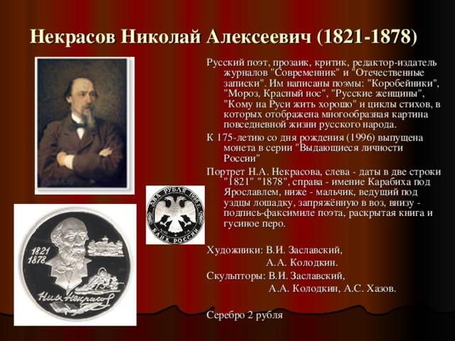 Маяковский Владимир Владимирович (1893 - 1930)  Русский поэт, видный деятель русского футуризма, новатор стихотворной формы (поэмы