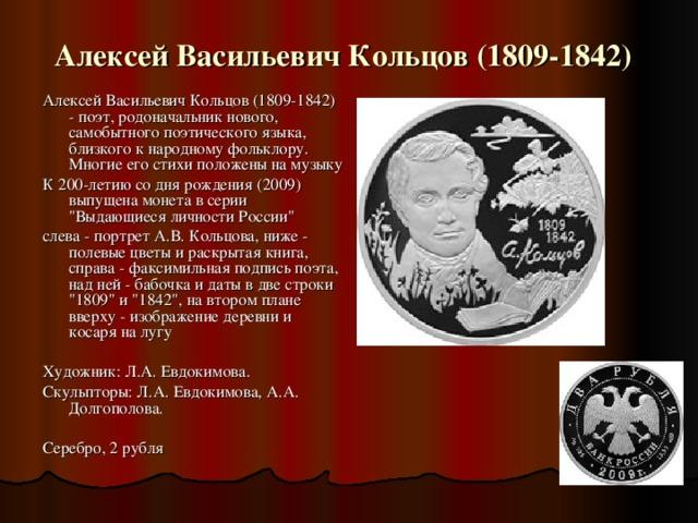 Антон Павлович Чехов (1860 – 1904)  в центре диска - портрет А.П. Чехова и даты в две строки: