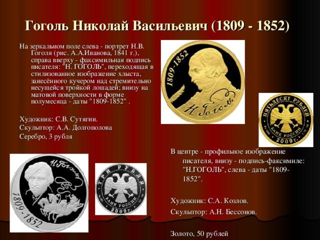Гоголь Николай Васильевич (1809 - 1852)  Гениальный русский писатель. Им написаны повести