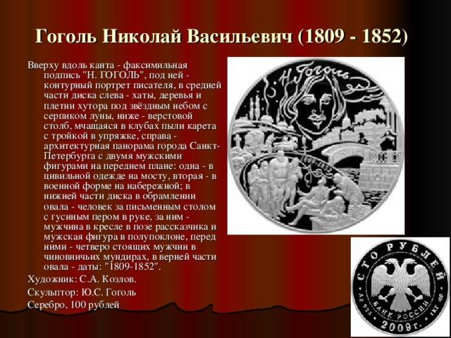 Гоголь Николай Васильевич (1809 - 1852)  На зеркальном поле слева - портрет Н.В. Гоголя (рис. А.А.Иванова, 1841 г.), справа вверху - факсимильная подпись писателя: