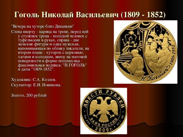 Гоголь Николай Васильевич (1809 - 1852)  Вверху вдоль канта - факсимильная подпись