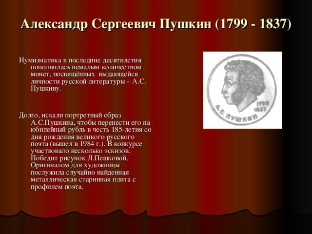 Гоголь Николай Васильевич (1809 - 1852)