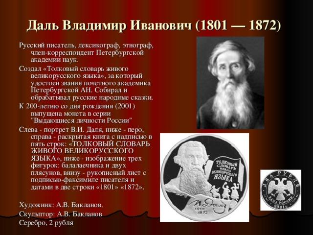 Баратынский Евгений Абрамович (1800-1844)   Русский поэт, произведения которого отмечены   лиризмом, психологической и философской глубиной (поэмы