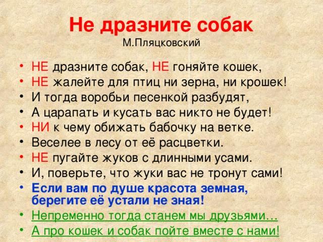 Не дразните собак  М.Пляцковский