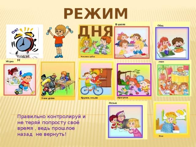 Картинки по теме режим дня дошкольника