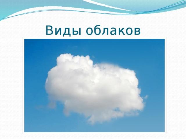 Разновидности облаков с картинками