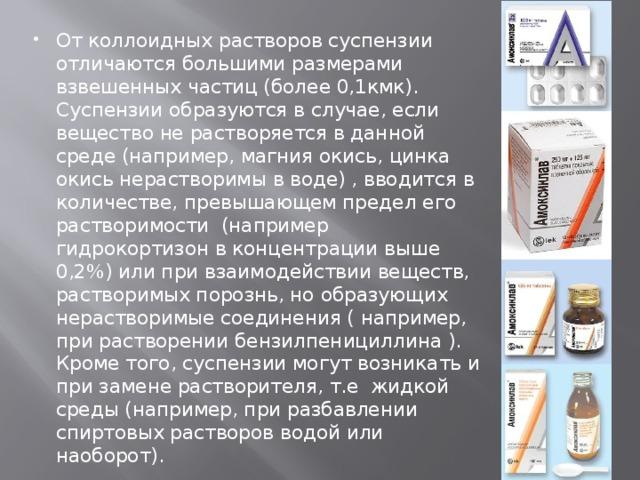 Доклад дисперсные системы в медицине 2986