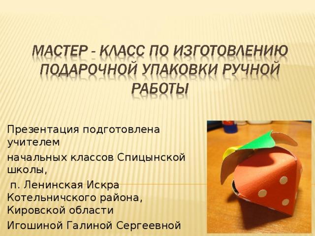 Презентация подготовлена учителем начальных классов Спицынской школы,  п. Ленинская Искра Котельничского района, Кировской области Игошиной Галиной Сергеевной