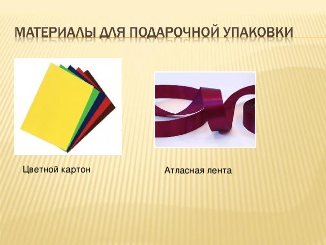 Цветной картон Атласная лента