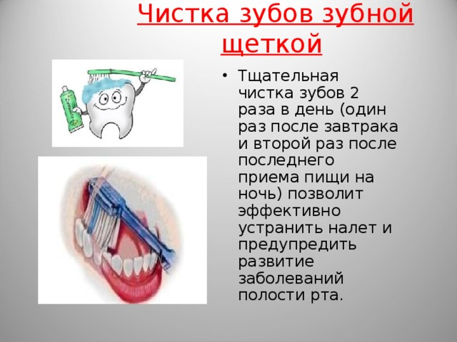 Чистка зубов зубной щеткой