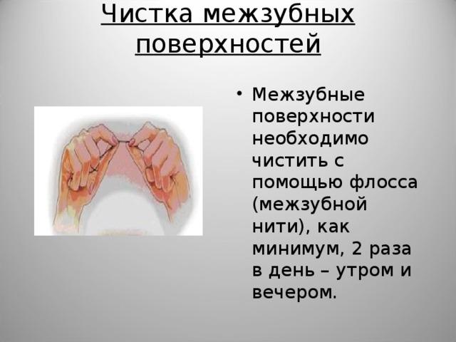 Чистка межзубных поверхностей
