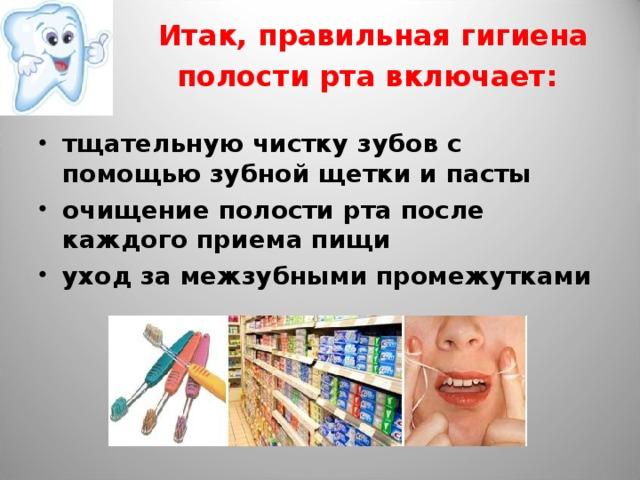 Итак, правильная гигиена полости рта включает: