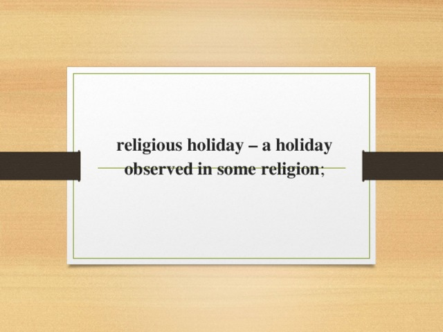 religious holiday – a holiday observed in some religion ;