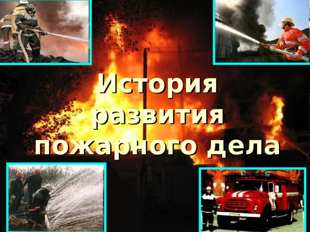 История развития пожарного дела