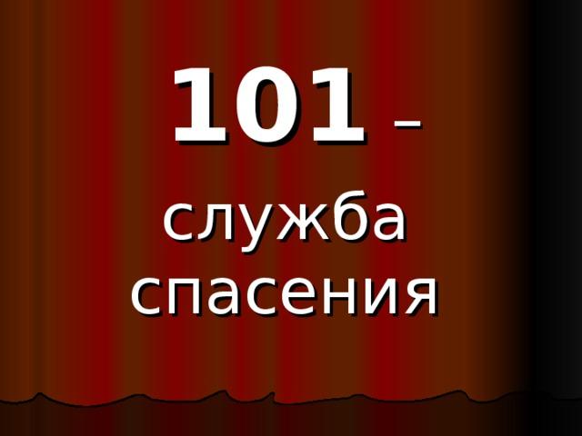 101 –  служба спасения