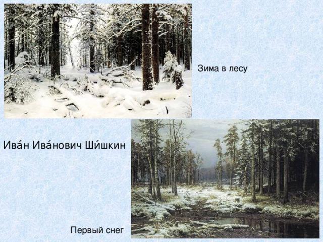 Зима в лесу Ива́н Ива́нович Ши́шкин Первый снег