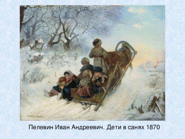 Пелевин Иван Андреевич. Дети в санях 1870
