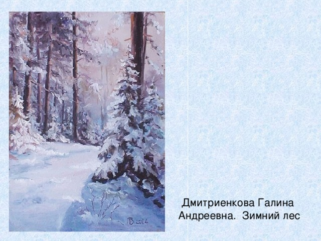 Дмитриенкова Галина Андреевна. Зимний лес
