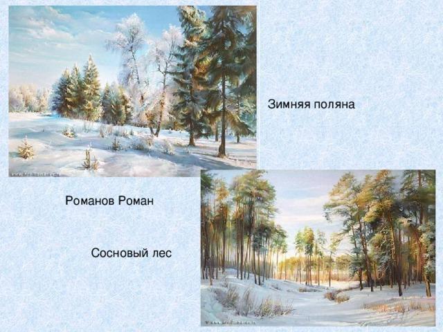 Зимняя поляна Романов Роман Сосновый лес