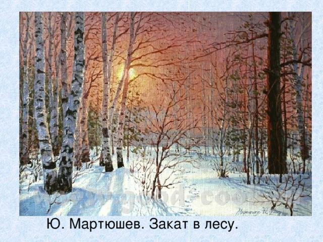 Ю. Мартюшев. Закат в лесу.