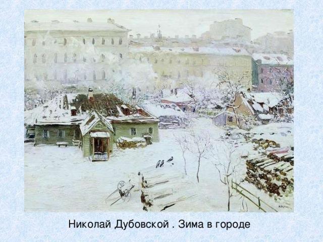 Николай Дубовской . Зима в городе