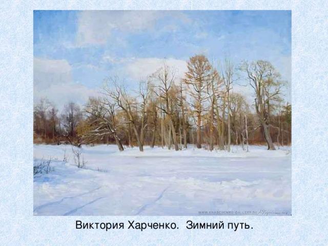 Виктория Харченко. Зимний путь.