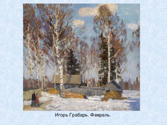 Игорь Грабарь. Февраль.