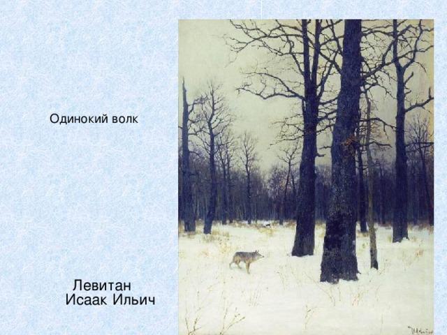 Одинокий волк Левитан  Исаак Ильич