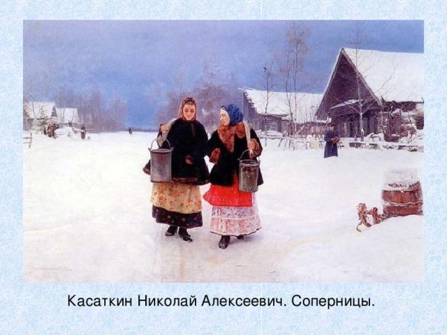 Касаткин Николай Алексеевич. Соперницы.