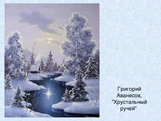 Григорий Аванесов,