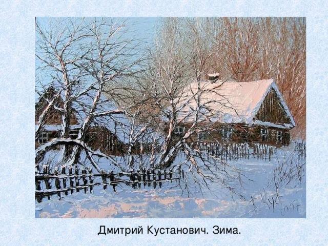 Дмитрий Кустанович. Зима.