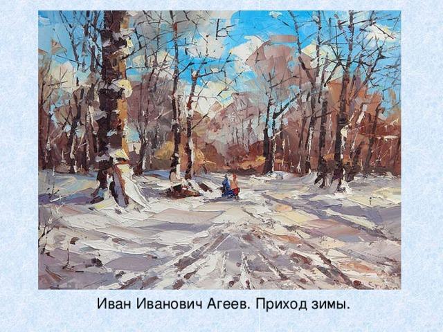 Иван Иванович Агеев. Приход зимы.