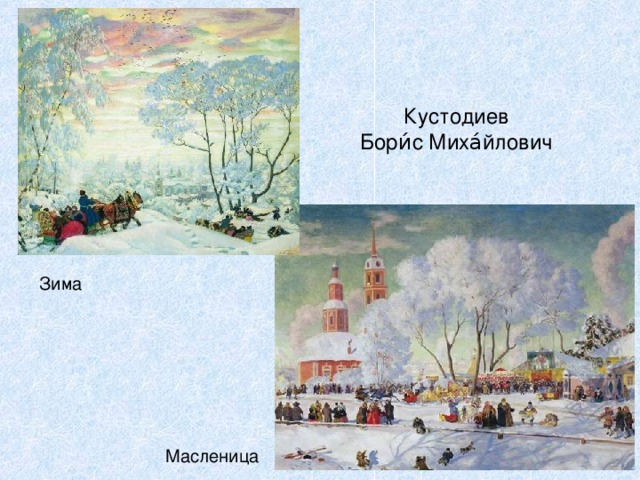 Кустодиев Бори́с Миха́йлович Зима Масленица
