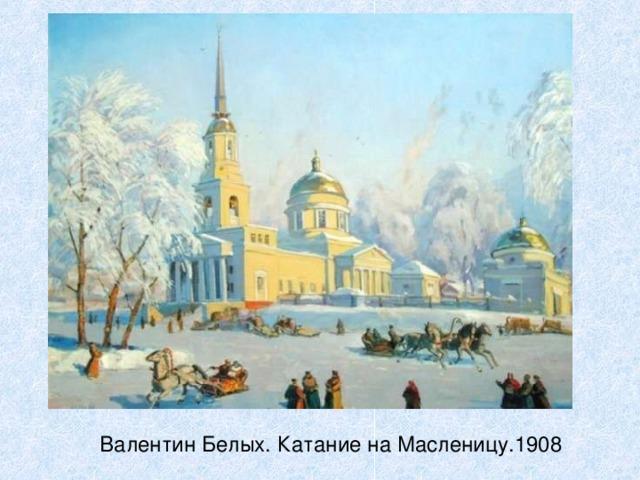 Валентин Белых. Катание на Масленицу.1908