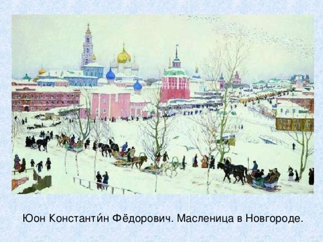 Юон Константи́н Фёдорович. Масленица в Новгороде.