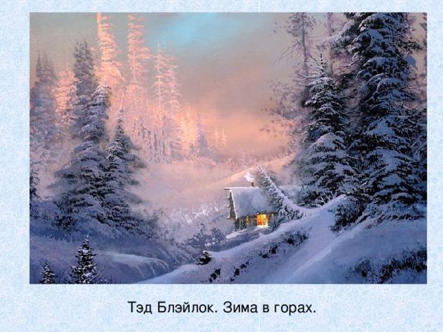 Тэд Блэйлок. Зима в горах.