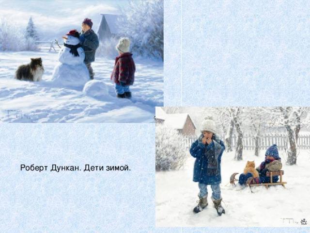 Роберт Дункан. Дети зимой.